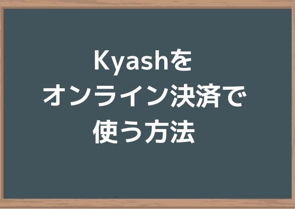Kyashをオンライン決済で使う方法
