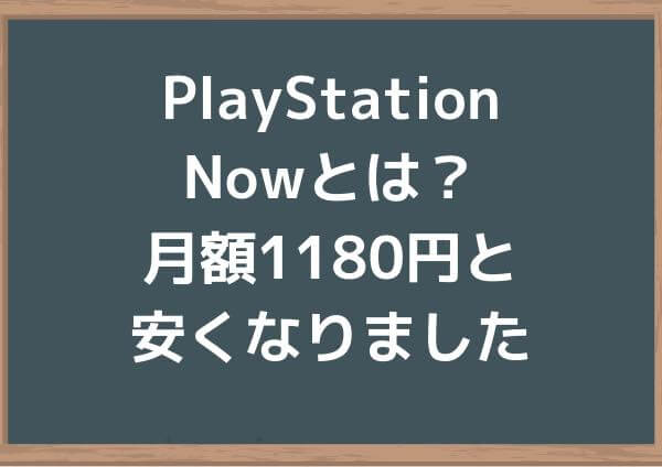 PlayStation Nowとは?月額1180円と安くなりました