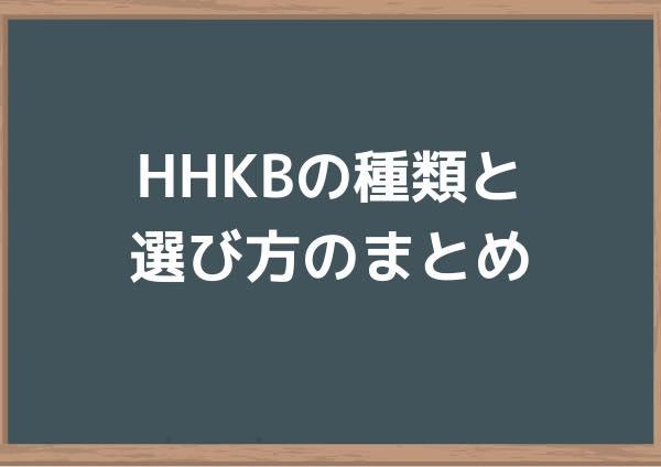 HHKBの種類と選び方をまとめました