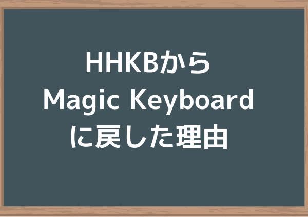 HHKBからMagic Keyboardに戻した理由【iPadとキーボードを統一】