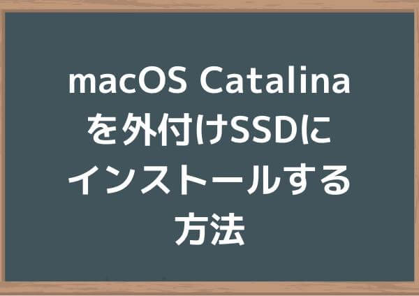 macOS Catalinaを外付けSSDにインストールする方法