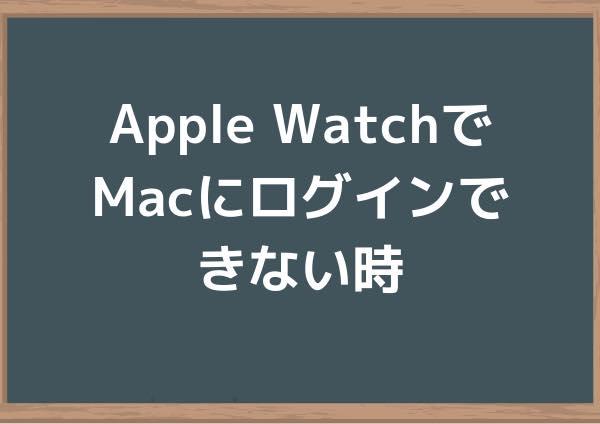 Apple WatchでMacにログインできない時【iCloudをサインアウトしよう】