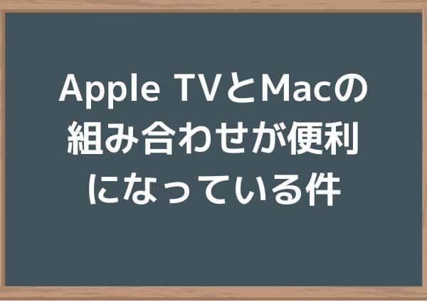 Apple TVでMacに入っている音楽や映画を簡単に開けるようになってる!