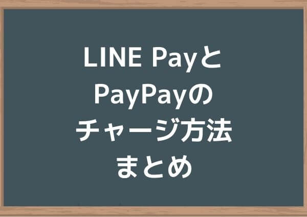 LINE PayとPayPayのチャージ方法のまとめ