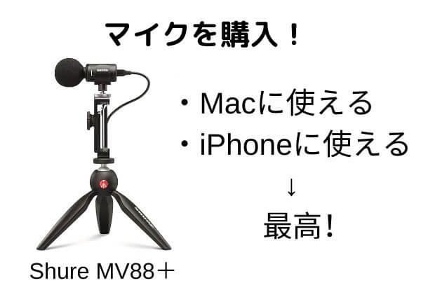 iPhoneにもMacにも使えるマイク『Shure MV88+』レビュー
