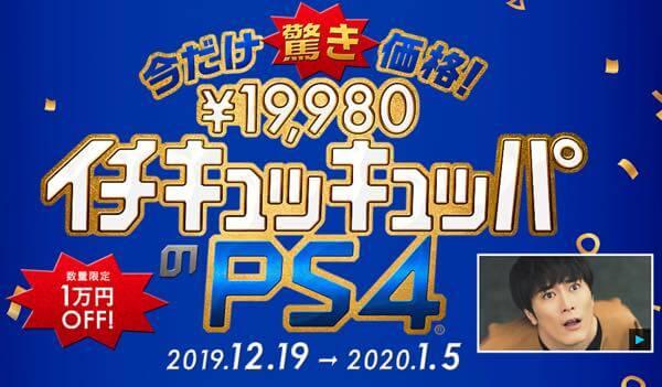 1万円割引されるPS4をさらにお得に購入する方法