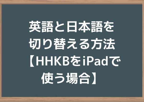 英語と日本語を切り替える方法【HHKBをiPadで使う場合】
