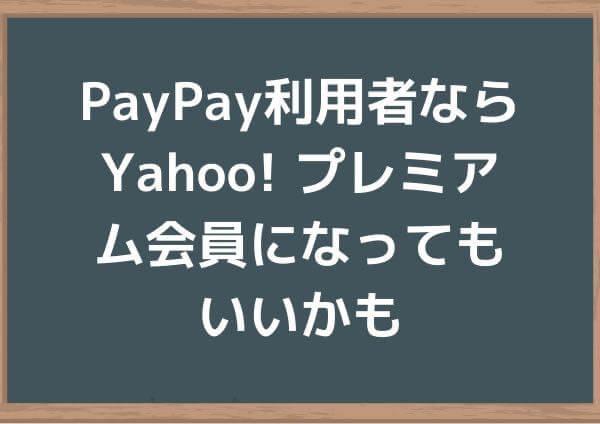 PayPay利用者ならYahoo! プレミアム会員になってもいいかも