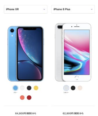 iPhone 8 Plusを買わなくて正解だったな、と思った話【XRを購入2020年】