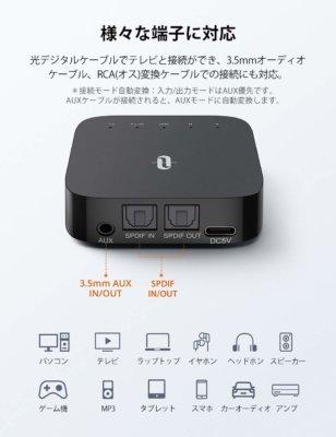 TT-BA09 Proが発売!テレビやPS4の音をBluetoothで飛ばそう