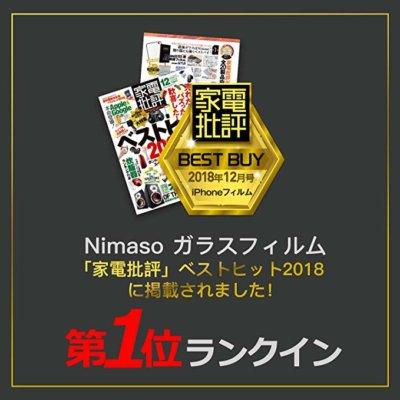 NIMASOのガラスフィルムを選んだ