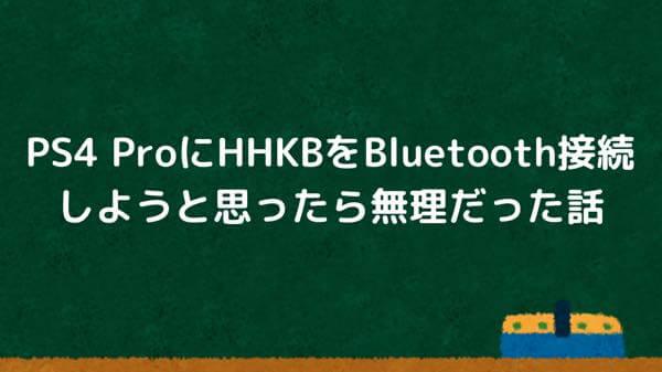 PS4 ProにHHKBをBluetooth接続しようと思ったら無理だった話