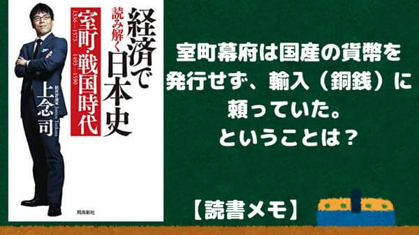 『経済で読み解く日本史 室町・戦国時代』を読んで