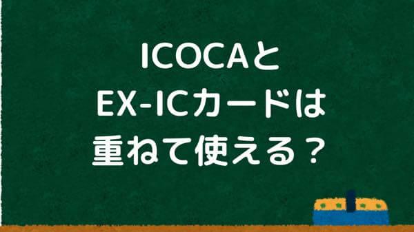 ICOCAとEX-ICカードはケースに重ねて使える?→使えます