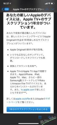 Apple TV+に1年間契約【Apple製品を購入したら】