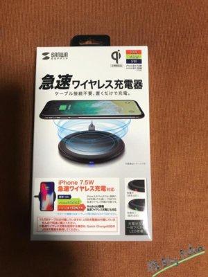 iPhone XR用にワイヤレス充電パッドを購入【サンワサプライ】