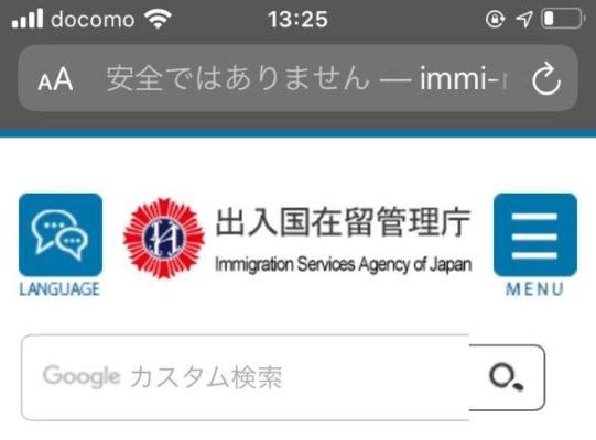 出入国管理庁
