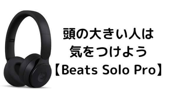 Beats Solo Proの購入は頭の大きい人は気をつけよう
