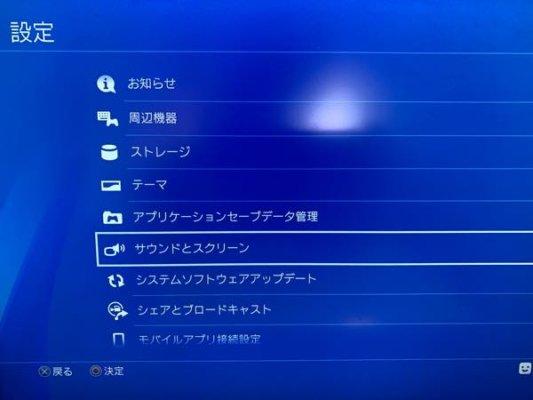 PS4 Pro側の音出力設定の変更