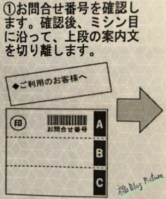 ゆうゆうメルカリ便の発送方法【ローソンにて】