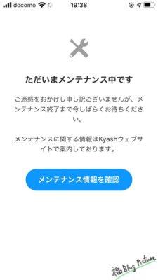 新Kyashカードの申し込み
